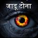 जादू टोना : Jadu Tona by GreenAppp