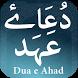 Dua e Ahad (دُعَاۓ عَہَد) by Oasis Solutions