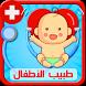 طبيب الأطفال by SoDesign développeur