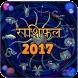 Rashifal 2017 Hindi Horoscope ( राशिफल 2017 ) by Appz Globe