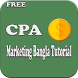 CPA Marketing Bangla Tutorial by its.simple.apps