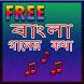 Bangla Song Lyrics by faith.apps.bd