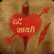 Dard Shayri Hindi by webs solution
