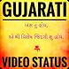 Gujarati Video songs Status 2017