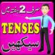 Learn English Tenses in Urdu by upprofdev