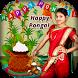 Pongal Photo Frame 2018 by Luxurious Prank App
