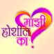 New Marathi Sms by Shubham Prakash Ingale