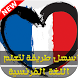 أسهل طريقة لتعلم الفرنسية by Dirac Production