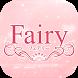 フェアリーの公式アプリ by GMO Digitallab,Inc.