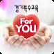 경기특수교육 ForYOU by 지니큐브