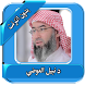 Nabil Al Awadi Best Lectures by Islamic apps 2017