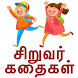 Tamil Kids Stories - Kathaigal by RMITMS