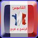 قاموس عربي فرنسي بدون انترنت by Birroulife
