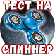 Тест на Спиннер (Fidget Spinner) by doubleR