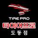 진주타이어프로(도동점) by 김삼성