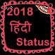 2018 All Latest Status by Hindi Shayari & Status