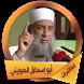 جميع محاضرات أبو إسحاق الحويني by Apps SaM