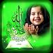 Islamic Photo Frames by Art Studio