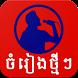 Khmer Karaoke Pro by Khmer 4 Khmer