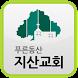 지산성결교회 by 애니라인(주)