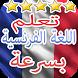 تعلم اللغة الفرنسية بدون نت مجانا by Kiing Galaxy