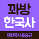 꽈방 한국사 - 대한국사 윤승규 교수 by KG Passone