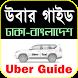 উবার গাইড বা উবার পাঠাও or uber bangladesh by Apk Files