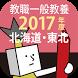 教員採用試験過去問 2017年度版 〜北海道・東北 教職教養 by DAITO KENSETSU FUDOSAN Co.,Ltd.