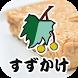 お取り寄せグルメ通販│南千住の手作り玉子焼き専門店 すずかけ by GMO-SOL21