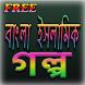 Bangla Islamic Golpo by faith.apps.bd