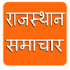 Dainik Bhaskar Rajasthan News by PrachiInfotech