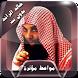 مواعظ خالد الراشد بدون انترنت by محاضرات دينية