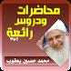 محمد حسين يعقوب محاضرات رائعة by محاضرات - خطب - دروس - رمضان - Kareem