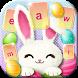 Cute Easter Bunny Keyboard by Thalia Photo Art Studio