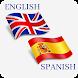 My Spanish English Dictionary