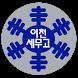 이천세무고등학교 총동문회 by dextersoft