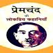 Munshi Premchand ki kahaniyan by HR App