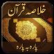 Khulasa Quran (Para Wise) by Knowledge Hub Apps