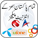 All Sim Internet Packages Pakistan 2017 by ANApps