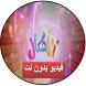 فيديو انشودة لتعليم الاشكال بدون نت by ameen ali