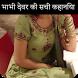 2017 Bhabhi dever sachi kahani by Desiadda