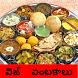 Veg Vantalu in Telugu by HSEJAR