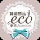eco安珂-韓國飾品 by 91APP, Inc. (9)