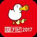 就ナビ2017アプリ by People Software Corporation