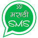 Marathi SMS by Silver Sands