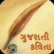 Kavita in Gujarati by Wizitech