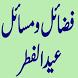 Fazail o Masail Eid ul Fitr by Dargah Alia Ashrafia
