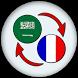 Arabic french Translate by xw infotec
