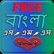 Bangla SMS 2017 by faith.apps.bd