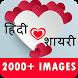 Hindi Love Shayari Images by HD Live Wallpaper & Prank App